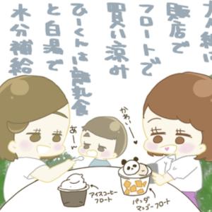 402))7ヶ月の子どもを連れて上野動物園へ行ってきました③