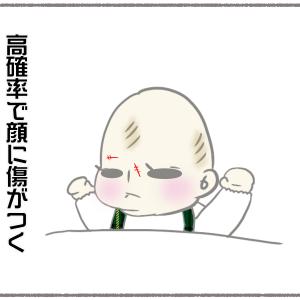 112))起床の合図①
