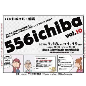 明日から556ichiba