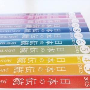 日本の伝統の冊子が山梨中央銀行に置いていただけることが決定!!