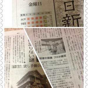 朝日新聞に掲載していただきました。
