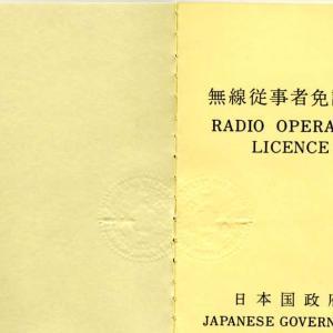 第一級海上無線通信士の全科目免除での資格取得