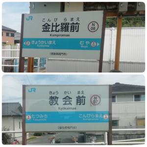 満喫きっぷで四国乗り鉄旅2・鳴門線&徳島市内さんぽ