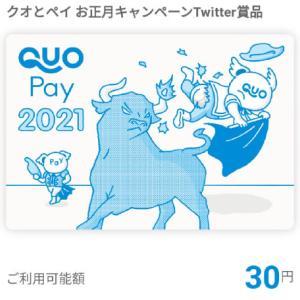 当選211◎QuoカードPay30円分