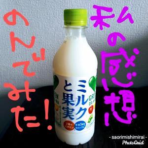 【RSP Live】サントリー食品インターナショナル「グリーンダカラミルクと果実」と私の毎日♪
