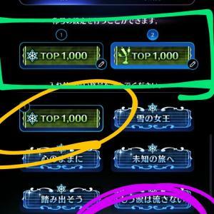 【ミューパレ】アナ雪に続き美女と野獣イベントも「TOP1000」称号GET!と私のミューパレ考察
