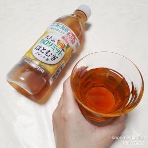 [大人のカロリミット茶] 食べたいワガママとちょっとでもヘルシーな食事にと願う私の強い味方!