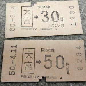国鉄線30円区間自動券売機きっぷ
