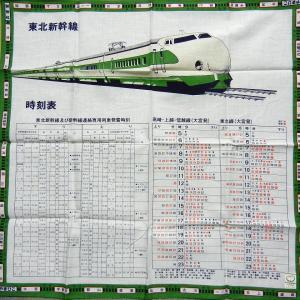東北新幹線開業記念ハンカチ