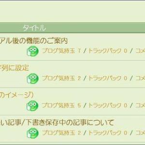 「リニューアルご案内ブログ」更新のお知らせ