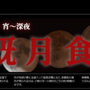 皆既月食 ☆ 2018