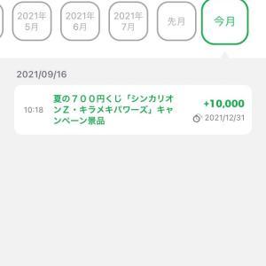 《9月18日》忘れていた1万円の当選★