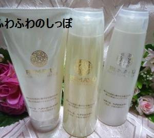 渡辺美奈代さんおすすめシャンプー「リマーユ」 今ならシャンプーまたは髪の美容液をプレゼント!