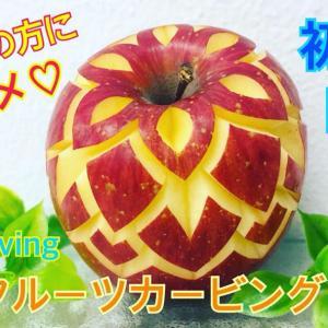 6/23Youtube更新[初心者向けフルーツカービング]りんごの飾り切り