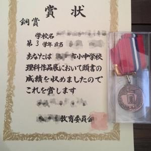 理科展の銅メダルを戴く