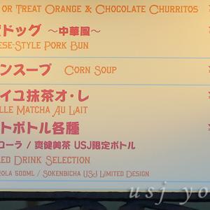 USJ『オニオンスープ』『抹茶オ・レ』などの暖かいドリンクメニューの価格の紹介