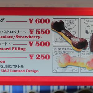 USJで600円以下で食べられるメニューを調べてみました【デザート・サイドメニューも含みます】