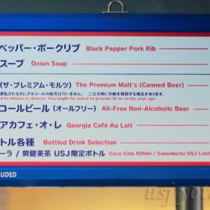 USJのビール事情【生ビール】と【缶ビール】の価格差やお得に飲めるメニュー紹介