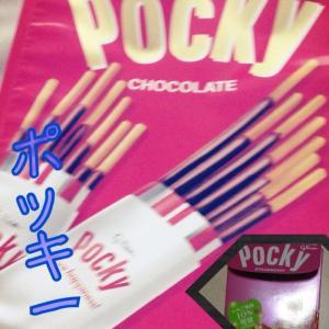 ポッキーの日(*'-'*)