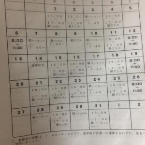 今月の吹奏楽の練習(*^_^*)