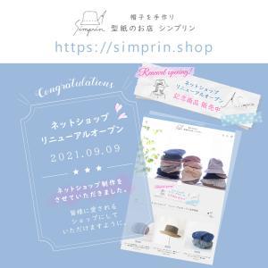 「帽子作り 型紙のお店 シンプリン様」ネットショップ リニューアルオープン!
