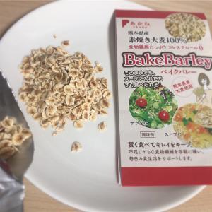 【モニター/素焼き大麦・ベイクバレー】をお試しさせていただきました