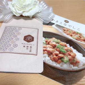 生きて腸まで届く納豆菌と寿穀麹でダイエット【やまとなでしこ(納豆菌サプリ)】をお試しさせていただきました