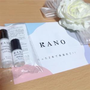 たった2本で保湿完了!の簡単スキンケア【「KANO」セット(化粧水・美容液)】をお試しさせていただきました