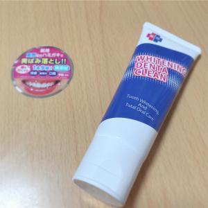 無添加なのに9役の歯磨き粉!【薬用ホワイトニング デンタクリーン】をお試しさせていただきました