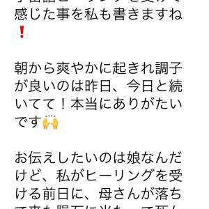 """【さらに感想続々と】☆宇宙語による遠隔ヒーリングを始めました☆"""""""