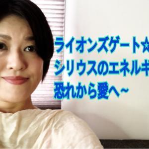 ☆8/8はライオンズゲート全開!でした☆