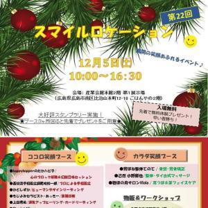 【イベント】広島市 12/5 スマイルロケーションに出展いたします☆