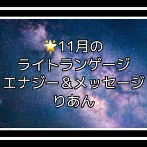 【動画】11月のライトランゲージ(宇宙語)エナジー&メッセージ☆