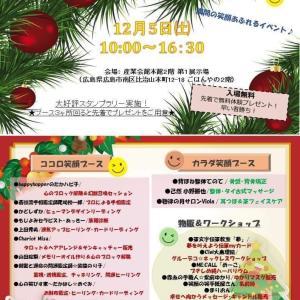 12/5は広島市でのイベント『スマイルロケーション』にお越しください^ ^