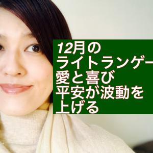 【動画】12月のライトランゲージエナジーアクティベーション