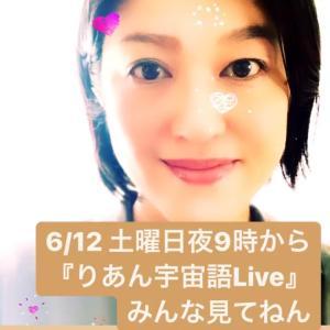 【土曜夜9時】インスタライブ『りあん宇宙語Live』開催^ ^