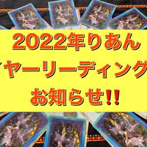 【9月お申し込みdeプレゼント♪】2022年りあんイヤーリーディング募集します