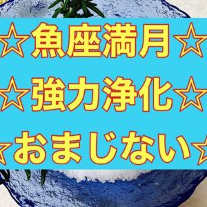 【動画】魚座満月☆強力浄化☆デトックス