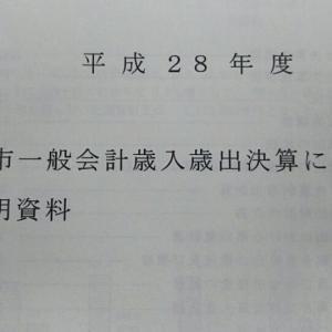 旭市議会 平成29年第3回定例会