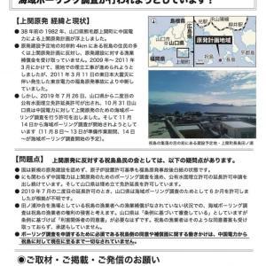 拡散希望!日本に原発が新設されようとしています!
