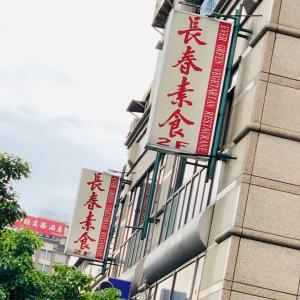 台湾Vegan母娘旅Taiwan 続編②