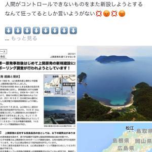 """""""拡散希望!日本に原発が新設されようとしています!"""""""
