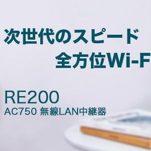 Wifi中継器購入してみました❗️