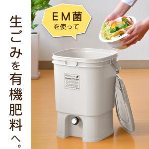 EM菌で発酵する簡単生ごみ処理機