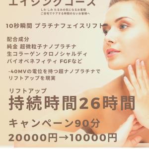 エイジングコース2020/4 START キャンペーン
