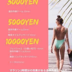 newダイエットコース☆八幡西区エステサロンevisu