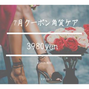 7月キャンペーン「角質ケア3980円」45min✴︎八幡西区エステネイルevisu