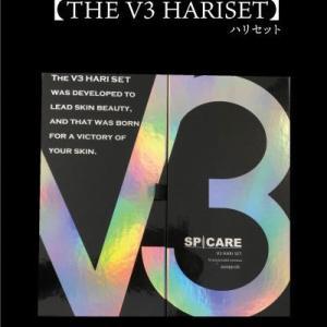 V3HARI SET Program ご予約開始
