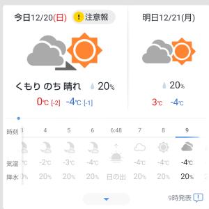 また凍った( ´;゚;∀;゚;)