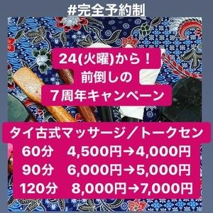 【7周年キャンペーン】